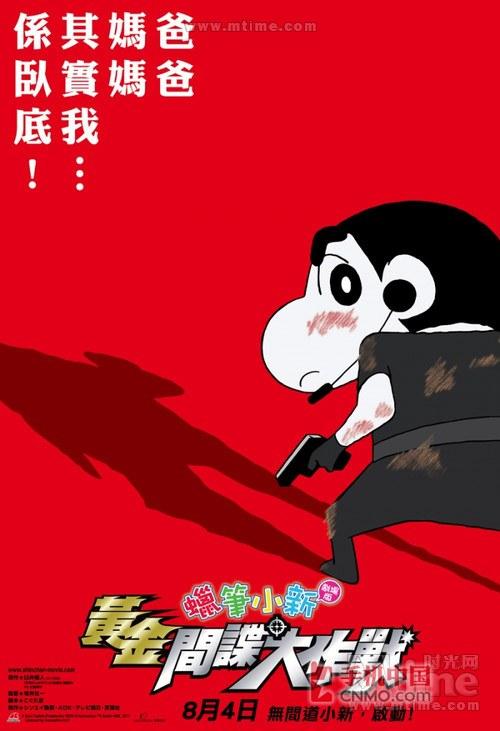 2011年8月4日 中国香港   导演: 增井壮一   配音演员: 矢岛晶子