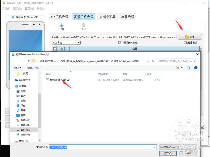 【图片3】VIVO X6Plus D/X6Plus_A/X6SPlus线刷救砖包/解账户锁定屏/包内含详细教程