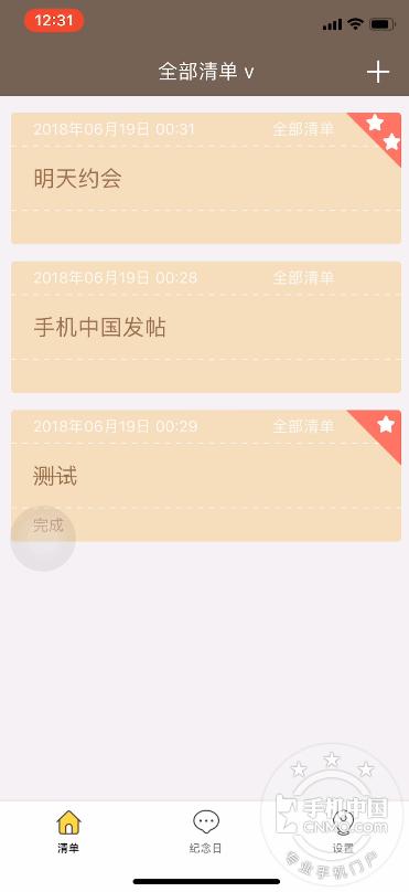 一款简约又小清新范儿的清单提醒应用,颜值高,又有实力!第5张图_手机中国论坛
