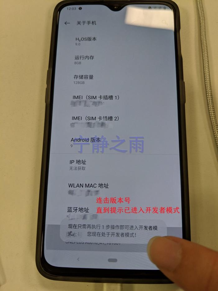 一加6T【解锁】和获取稳定【ROOT权限】教程,已支持H2OS9.0.5第2张图_手机中国论坛