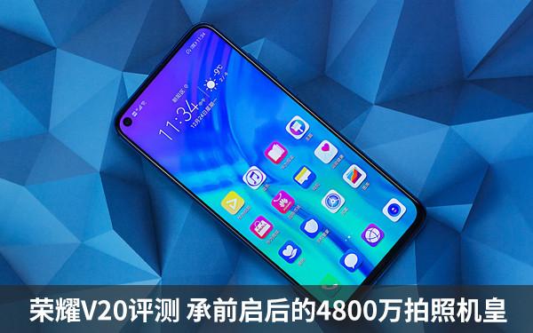 荣耀v20评测 看看荣耀v20值不值得买第1张图_手机中国论坛